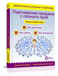 Книга Печеркина