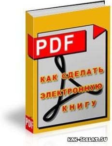 1279648101_kak-sozdat-knigu-formata-pdf