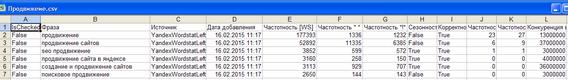 Фрагмент в Excel